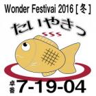 WF 2016 Winter 参加します。