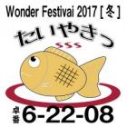 WF 2017 Winter 参加します。