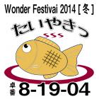 WF 2014 Winter 参加します。